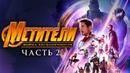 Мстители 4 Война бесконечности Часть 2 Обзор / Тизер-трейлер 2 на русском