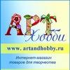 Интернет-магазин АРТ-Хобби !!!