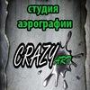 Студия CRAZY ART Мурманск авто Аэрография