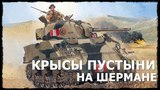 Битва за Тобрук Red Bear Iron Front ArmA 3