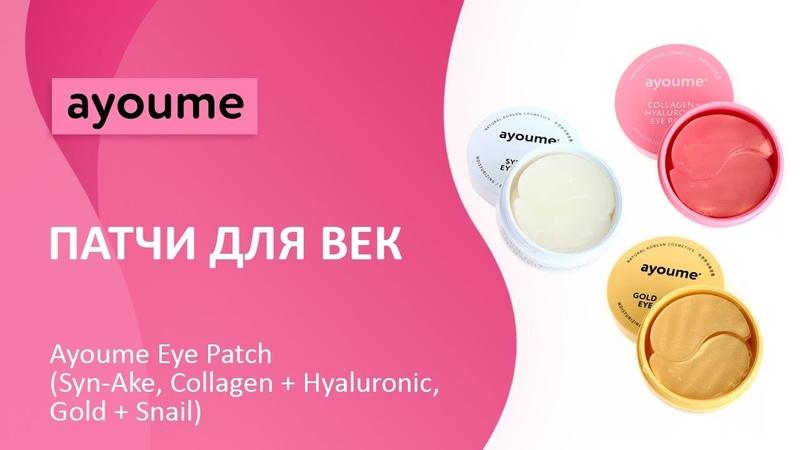 Патчи для век Ayoume (Syn-Ake, Collagen Hyaluronic, Gold Snail)