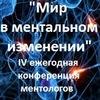 """Конференция """"Мир в ментальном изменении"""""""