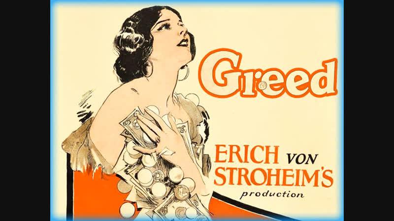 Алчность 1 серия/Greed Ep. 1 (1924, Эрих фон Штрогейм/Erich Von Stroheim)