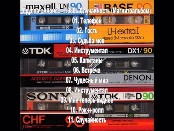 Группа Анонс 1988 Случайность Магнитоальбом