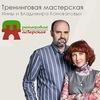 Школа бизнес-тренеров Инны и Владимира Коновалов