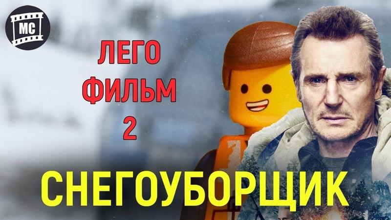 Снегоуборщик и Лего Фильм 2 - как Лиам Нисон снег убирал