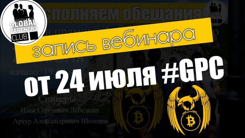 Запись ПРЕЗЕНТАЦИИ GPC от 24 июля crypto-fenix company
