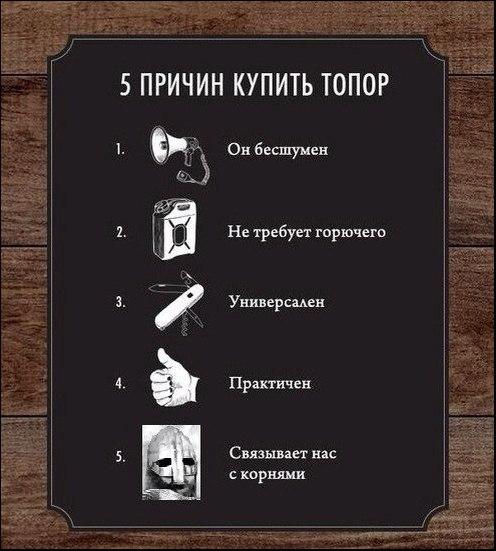 5 причин купить топор