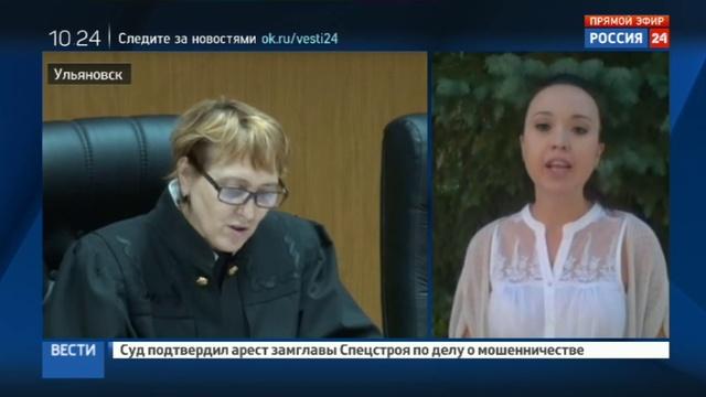 Новости на Россия 24 • Сожжение ребенка: суд над коллектором перенесли