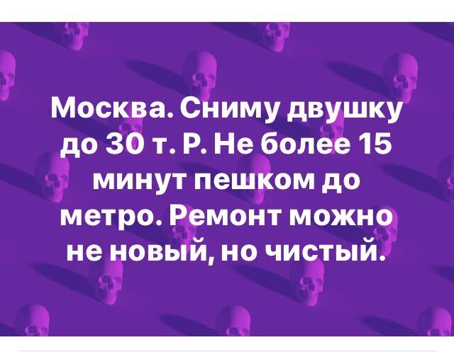 Яна Фоминых | Москва