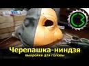 голова черепашки ниндзя