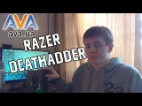 Обзор игровой мыши Razer DeathAdder от Лосяша и AVA.ua