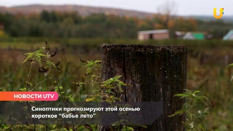 Новости UTV. В Башкирии заканчивается бабье лето