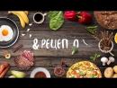Салат со свеклой и хурмой Больше рецептов в группе Вкусные Советы