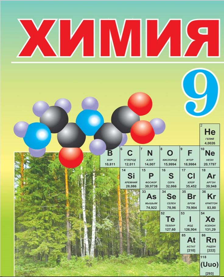 9 класс Химия