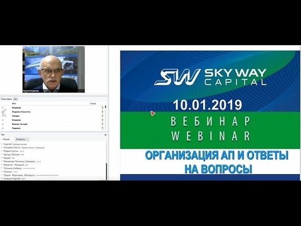 10.01.2018г. Организационно - экономический и правовой вебинар SkyWay. Вопросы и комментарии.
