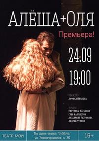 Спектакль АЛЁША + ОЛЯ