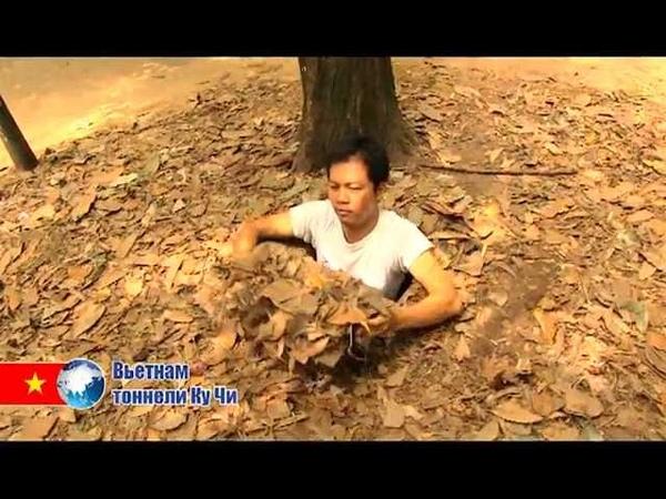 Ваш Вьетнам: Военные тоннели Ку Чи