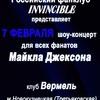 ФЕВРАЛЬСКАЯ ВЕЧЕРИНКА ФАН КЛУБА INVINCIBLE