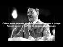 Выступление Обамы похожа на речь Гитлера в 1939. [Барак Гитлер или Адольф Обама]