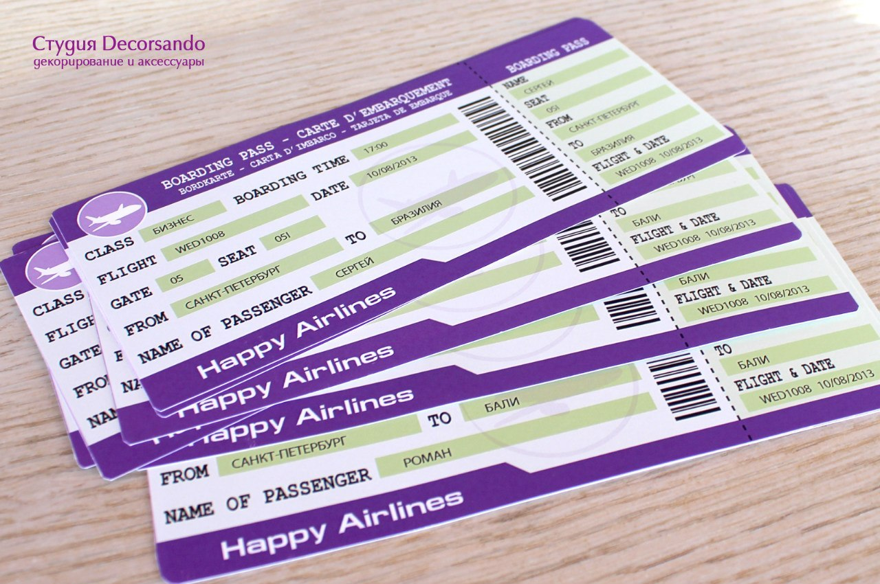 карточки рассадки в виде посадочного талона на самолет