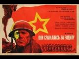«Они́ сража́лись за Ро́дину» 1975`☭СССР