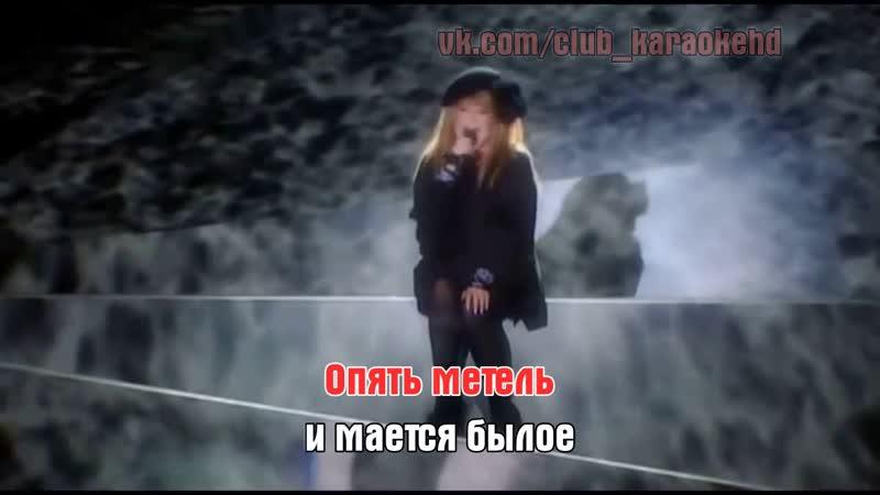 Алла Пугачёва и К Орбакайте Опять метель