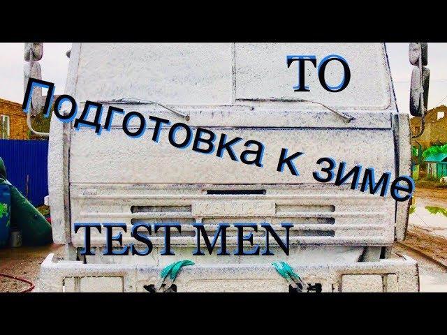 Камаз Test Men`a к зиме готов! Купили автоодеяло Автотепло, провели ТО.