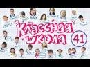 Классная школа - 41 серия - Комедийный сериал для детей