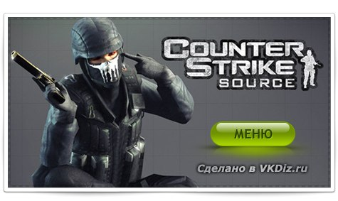 ���� ��� ������ ��������� Counter-Strike Source �2607