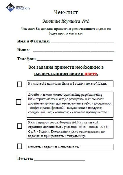чек лист бухгалтера образец