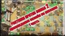 Игра растения против зомби 2 Plants vs Zombies компьютор на русском смотреть 1ч