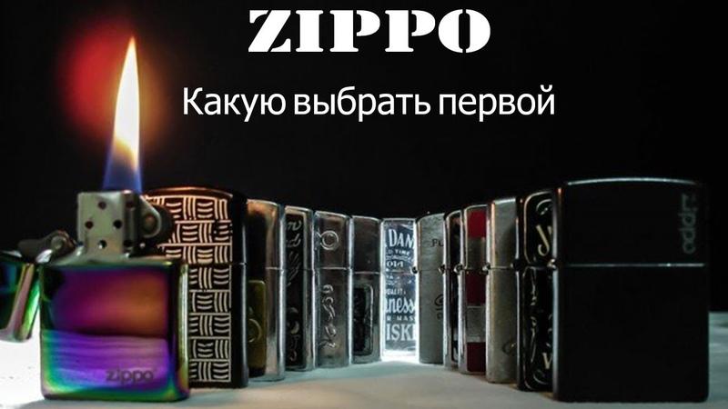 Зажигалка ZIPPO. Как выбрать зажигалку Zippo?
