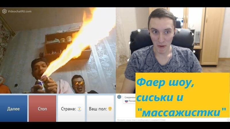 ЧАТ-РУЛЕТКА фаер шоу, сиськи и МАССАЖИСТКИ