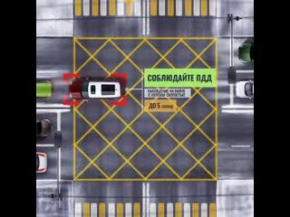 1 марта в Москве начнут штрафовать за остановку на вафельной разметке.