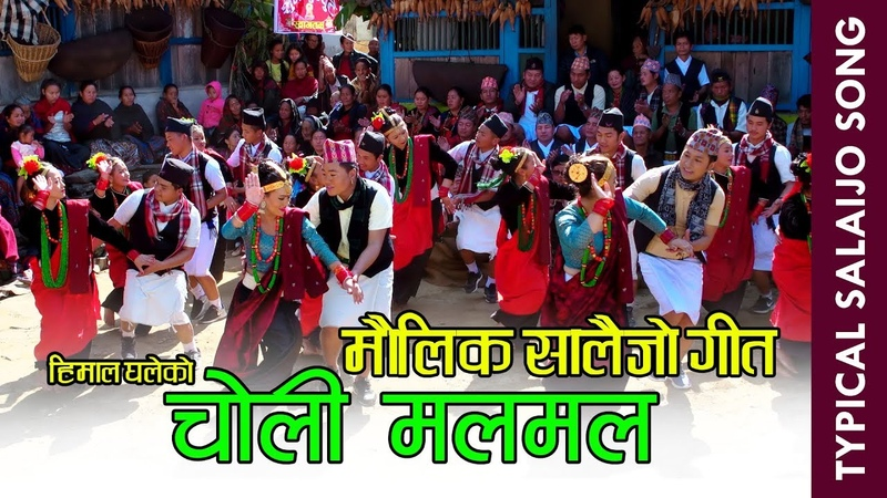 Nepali Salaijo Song 20742018 Choli Malmal by Nepali Singer, Himal Ghale Sita Thapa