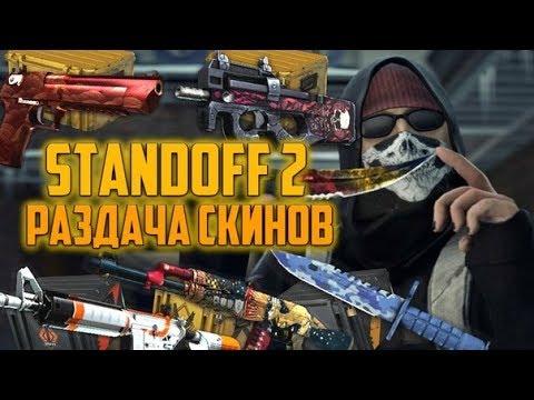 Раздача скинов Standoff 2 Стрим на канале Mishko Play Открытие кеисов Раздача АКМ карбон