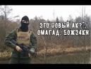 ОБЗОР НОВОЙ МОДЕЛИ АВТОМАТА КАЛАШНИКОВА х517х