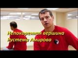 Непокоренная вершина Рустема Амирова
