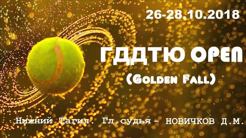 Кубок большого шлема ГДДЮТ (Золотая осень 2018!