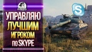 УПРАВЛЯЮ ЛУЧШИМ ИГРОКОМ WOT через Skype! worldoftanks wot танки — [ : wot-