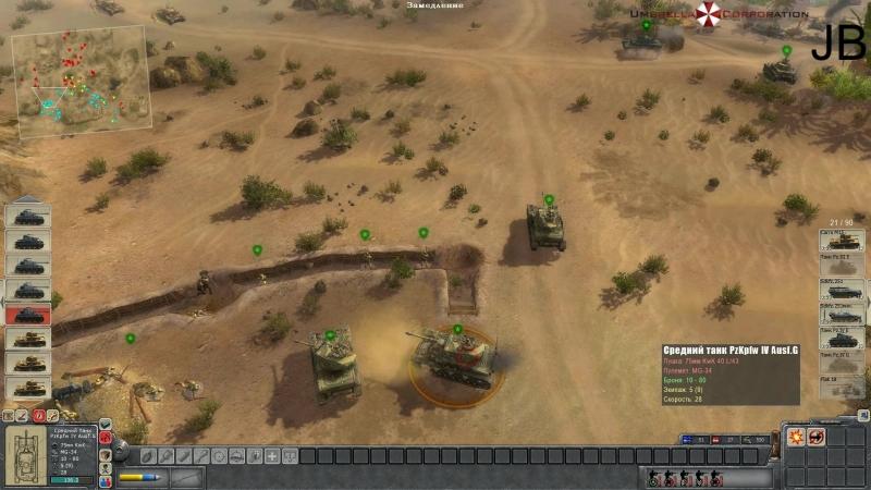 В тылу врага 2. Лис пустыни. Часть 3. Немецкая кампания. Раскалённые пески