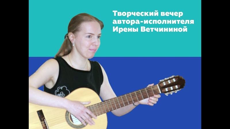 Ирена Ветчинина. Творческий вечер в КЦ Вдохновение 19.03.2019