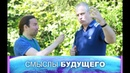 СМЫСЛЫ БУДУЩЕГО Генерация нового духовного поля Андрей Иванов на форуме Наше Пространство