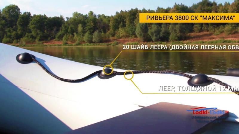 Ривьера 3800 СК Официальный ролик Мастер Лодок