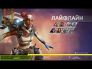 Apex Legends игра бесплатная убица Pubg и тест системы Max Settings