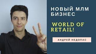 Презентация Мир Торговли | Новый сетевой маркетинг World of Retail