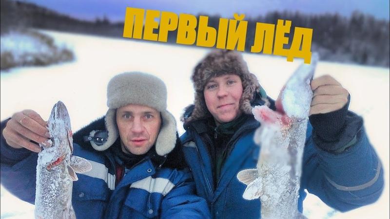 Рыбалка в Карелии первый лёд,щуки, окуни.