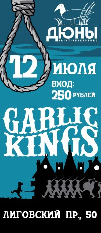 12/07- Garlic kings@ Дюны