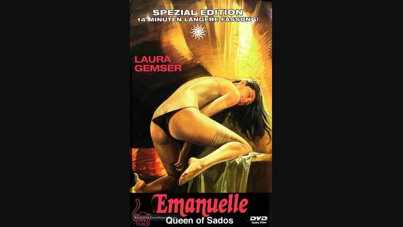 Эммануэль Королева страсти I mavri Emmanouella 1980
